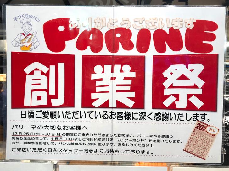 【創業祭】手づくりパン「パリーネ 狭山店」で、2019年12月25日~30日まで『20クーポン券』を進呈 (1)