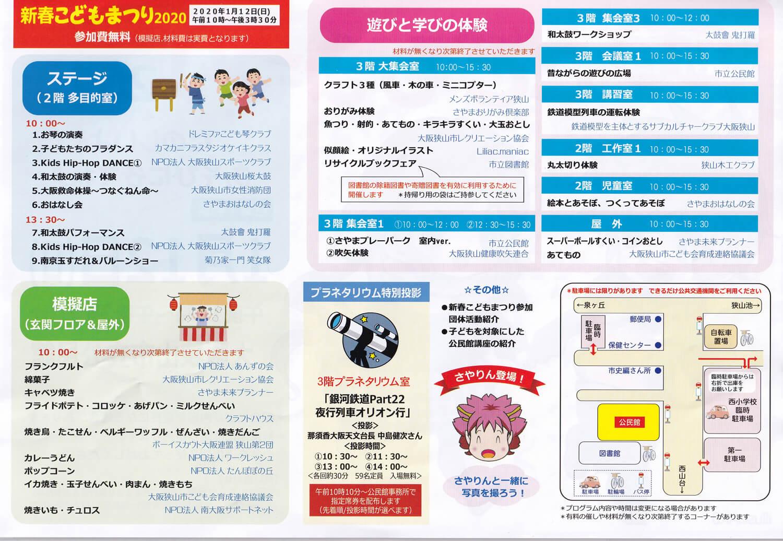 【遊びに来てね♪】「新春こどもまつり2020」が、市立公民館で2020年1月12日に開催されます0
