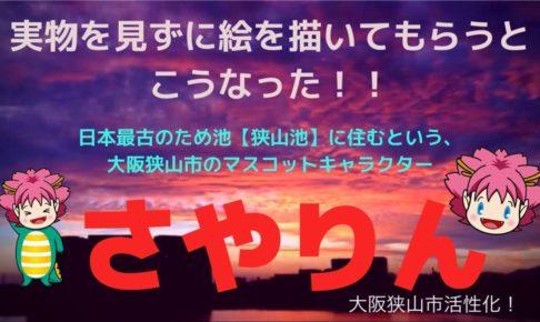 【大阪狭山市の歌!第2弾】大阪狭山市在住のシンガーソングライター「森岡 友美」さんが「ガンバレ!さやりん!のうた」を発表