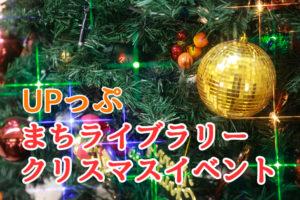 【UPっぷ】「まちライブラリークリスマスイベント」が2019年12月12日・13日に開催されます (1)