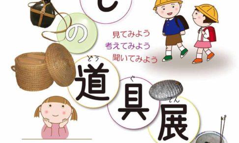 【狭山池博物館】「くらしの道具展」が2020年1月25日から3月1日まで開催