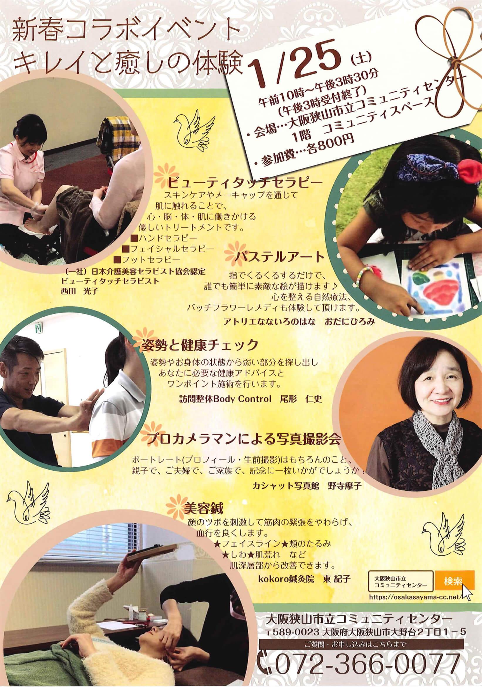 新春コラボイベント「キレイと癒しの体験」