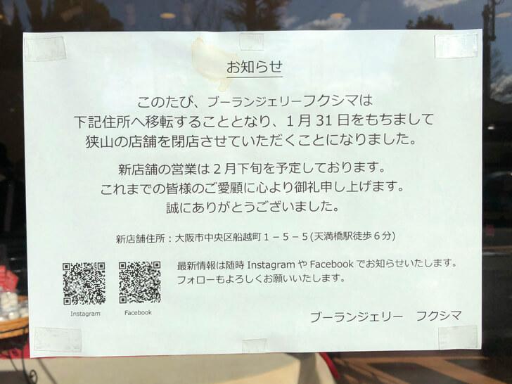 大野台1丁目にあるパンとカフェの店「Boulangerie FUKUSHIMA(ブーランジェリー フクシマ)」が天満橋に移転 (1)