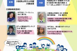 「大阪狭山のい~ばしょみっけ!」が市立公民館で2020年2月11日に開催 (1)
