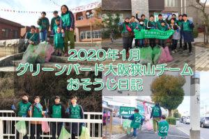 【2020年1月】グリーンバード大阪狭山チームのおそうじ日記