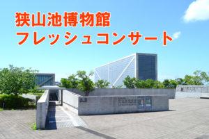 【2020年開催】狭山池博物館「フレッシュコンサート」まとめ