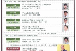 近畿大学病院がんセンター市民公開講座「がん治療の最前線〜みんなの笑顔を失わないで〜」紹介です (1)