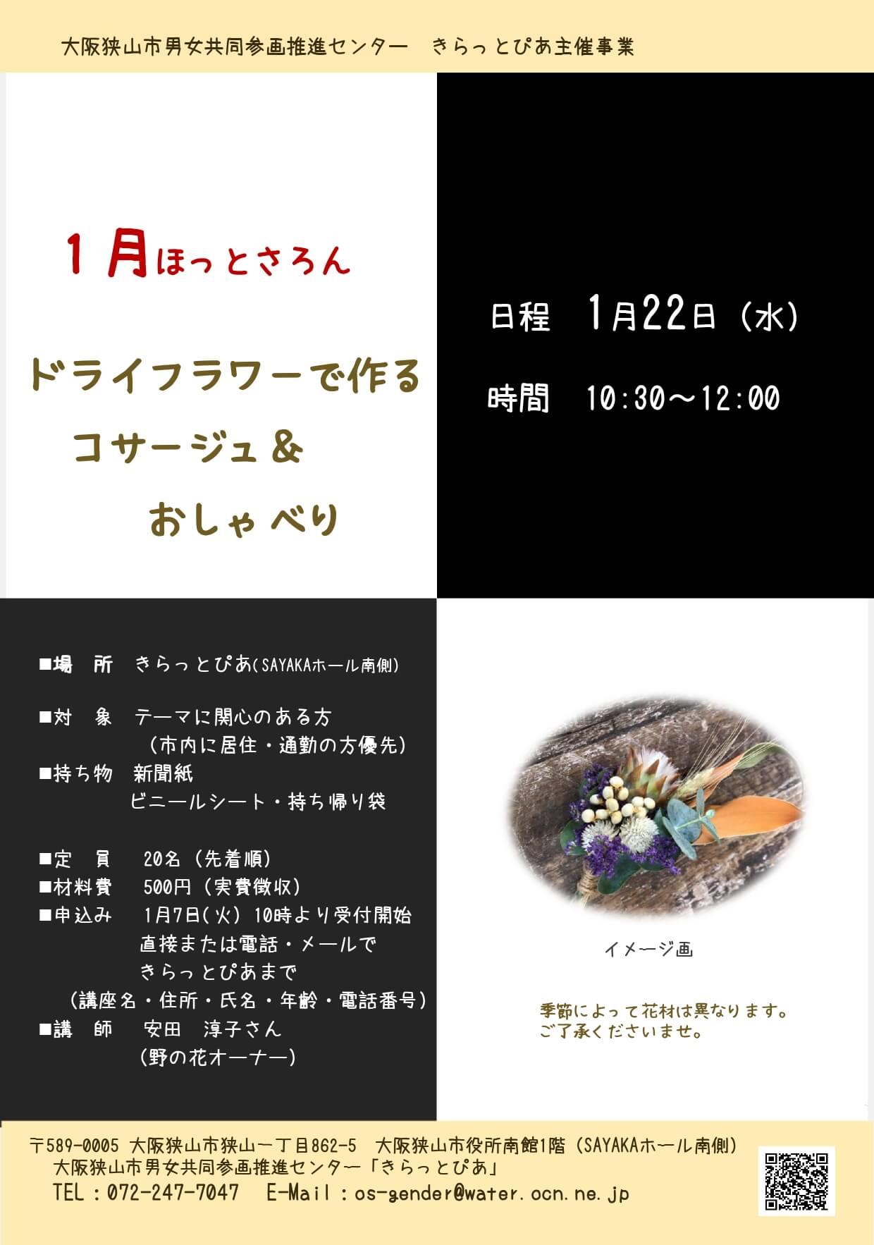 【1月22日】ドライフラワーで作るコサージュ&おしゃべり