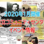 【2020年1月開催】「市立コミュニティセンター」イベント情報