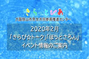 【きらっとぴあ主催】2020年2月の「きらぴ☆トーク」「ほっとさろん」イベント情報のご案内