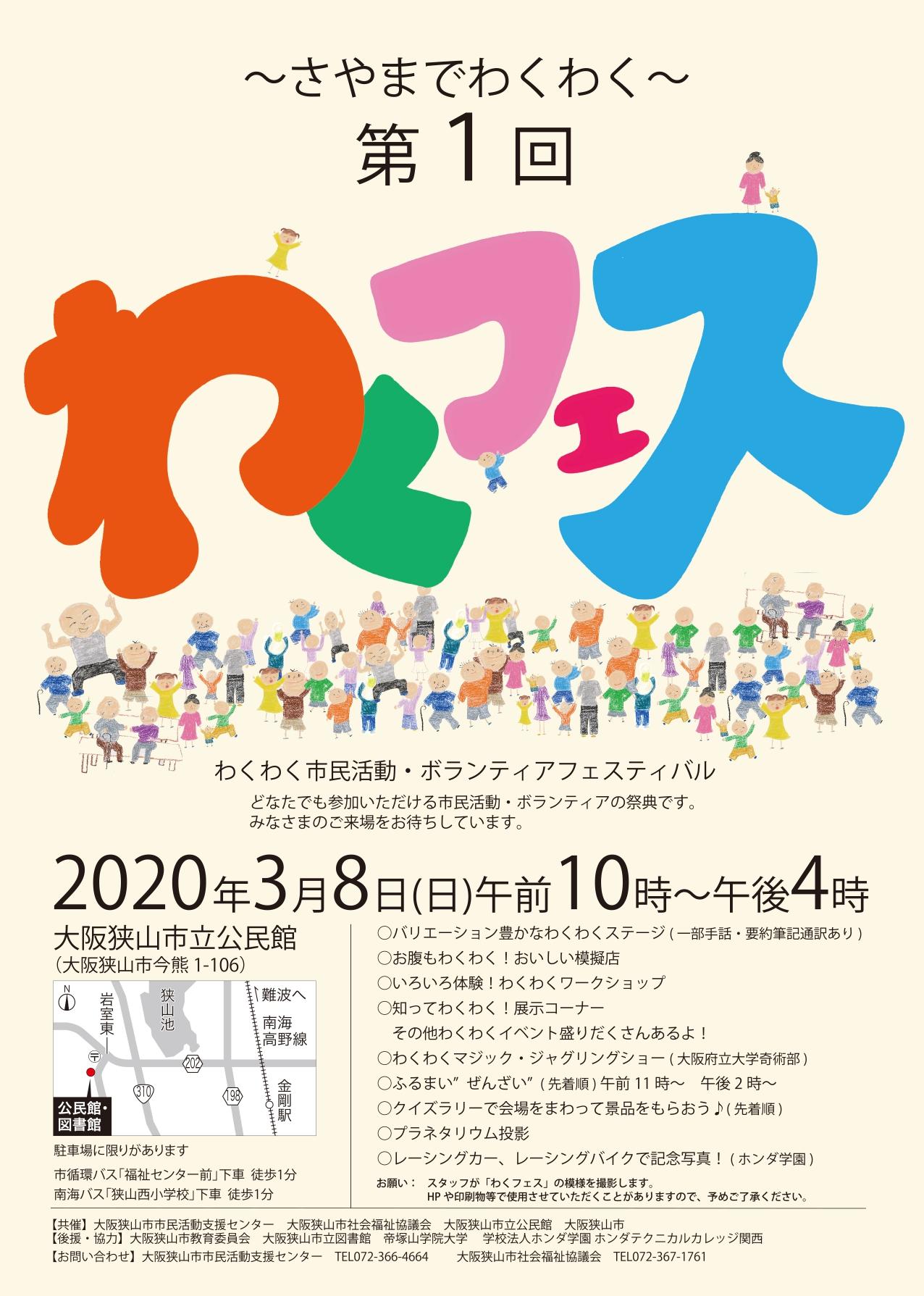 【さやまでわくわく♪】「第1回わくフェス」が市立公民館で2020年3月8日に開催されます (1)