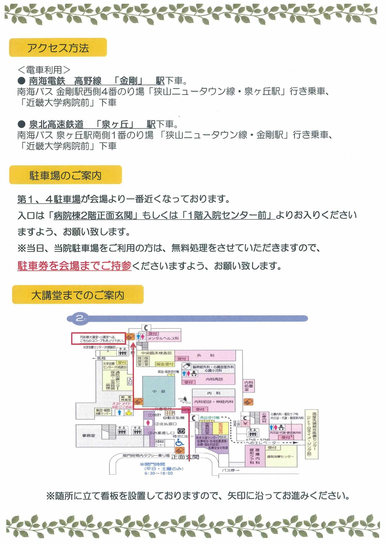 近畿大学病院がんセンター市民公開講座「がん治療の最前線〜みんなの笑顔を失わないで〜」紹介です (2)