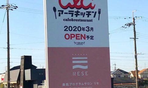 【パンツェロッテリア 大阪ファクトリーが移転オープン】cafe&restaurant「アーラキッチン」が東野西2丁目に2020年3月にオープン予定! (4)