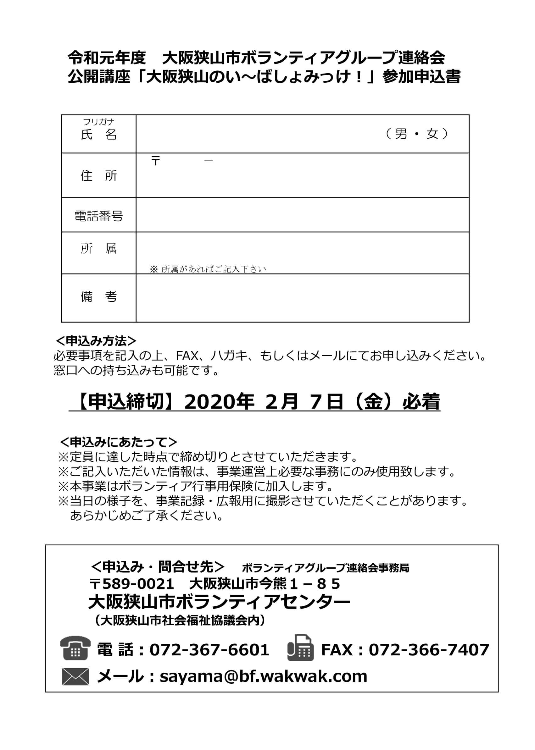 「大阪狭山のい~ばしょみっけ!」が市立公民館で2020年2月11日に開催 (2)