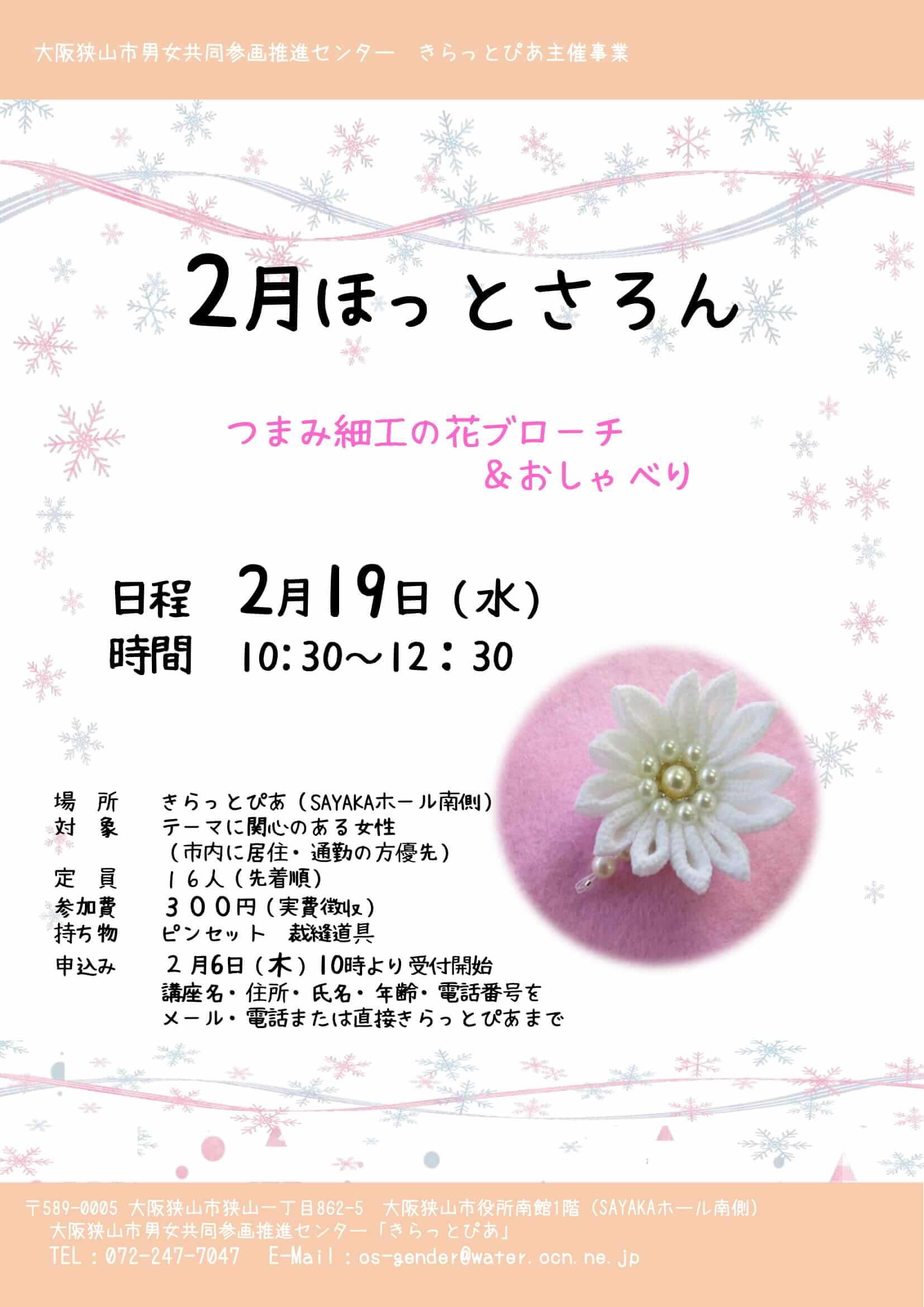 【2月のほっとさろん】つまみ細工の花ブローチ&おしゃべり
