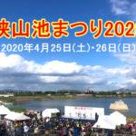 「狭山池まつり2020」が2020年4月25日・26日に開催されます