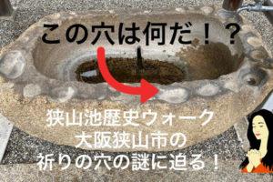 【大阪狭山市活性発信うた!第3弾】シンガーソングライター「森岡 友美」さんが「盃状穴のうた」を発表