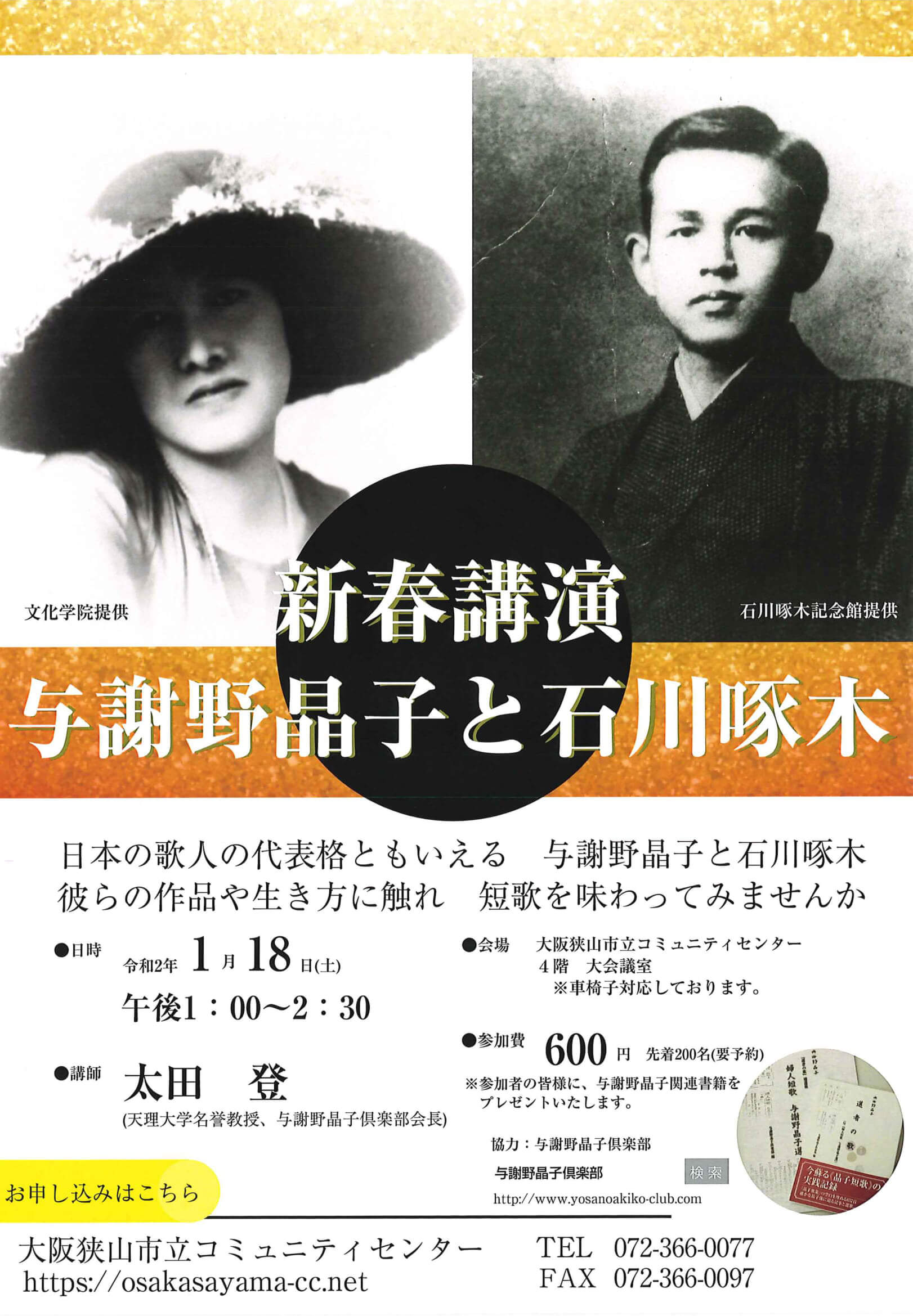 新春講演「与謝野晶子と石川啄木」