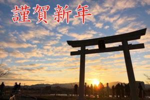 【2020年】新年、明けましておめでとうございます。