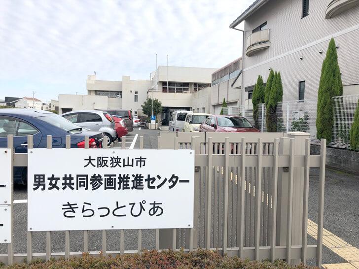 きらっとぴあ(大阪狭山市男女共同参画推進センター)