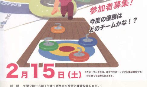 「第4回こどもカローリング大会」が市立公民館で2020年2月15日に開催
