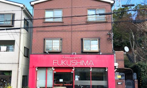 大野台1丁目にあるパンとカフェの店「Boulangerie FUKUSHIMA(ブーランジェリー フクシマ)」が天満橋に移転 (2)