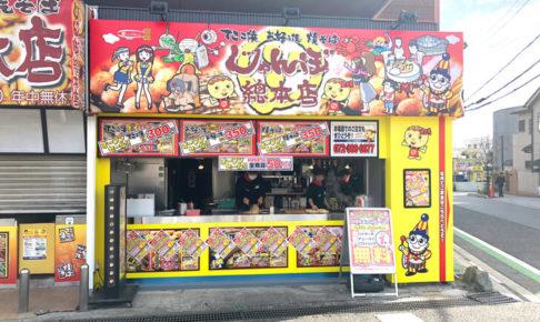 じゃんぼ総本店「ジャンボ酒場 大阪狭山市駅前店」でOPENキャンペーン実施中 (1)