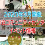 【2020年3月開催】「市立コミュニティセンター」イベント情報 (1)