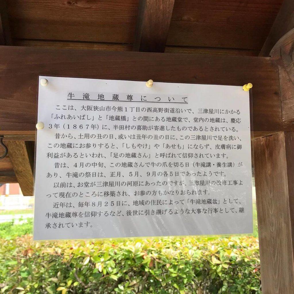 お散歩途中に見つけた「牛滝地蔵尊」をご紹介します (3)