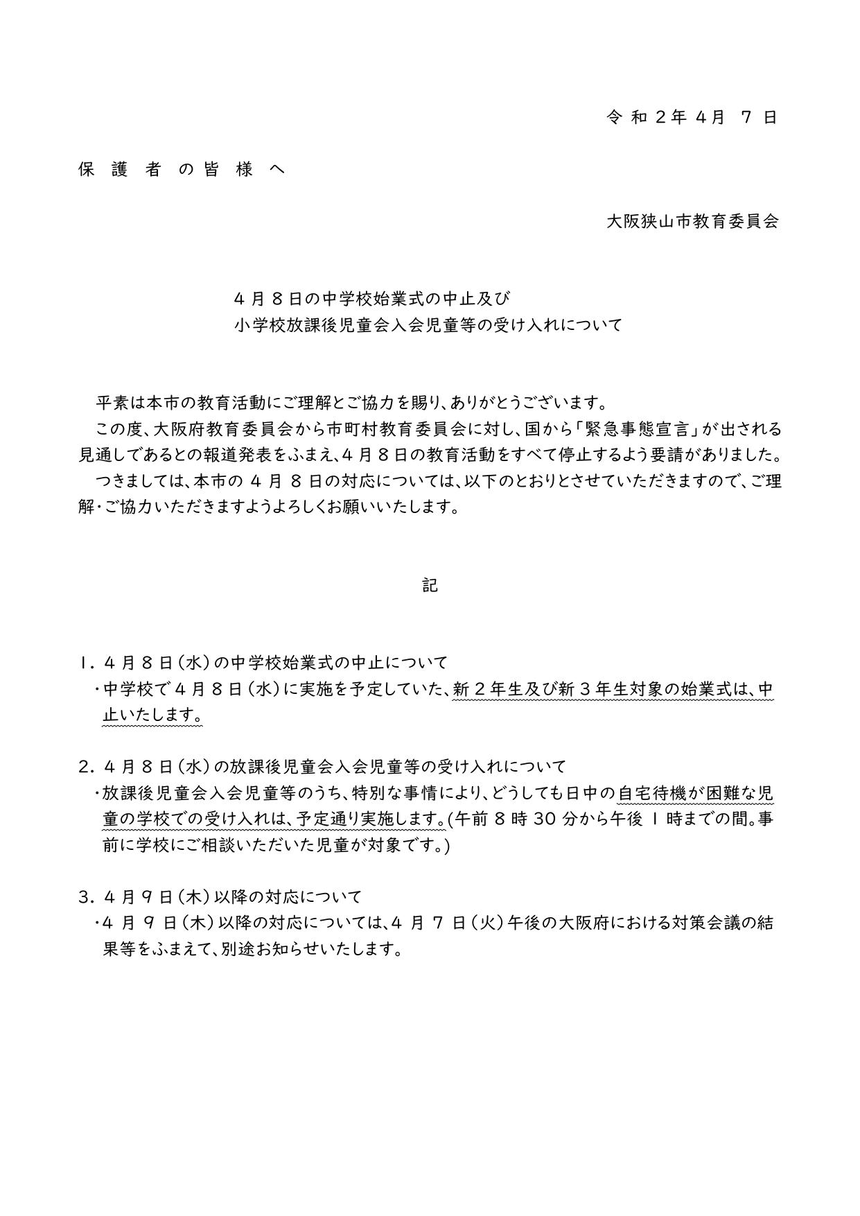 【2020年4月7日付け】4月8日の中学校始業式の中止について