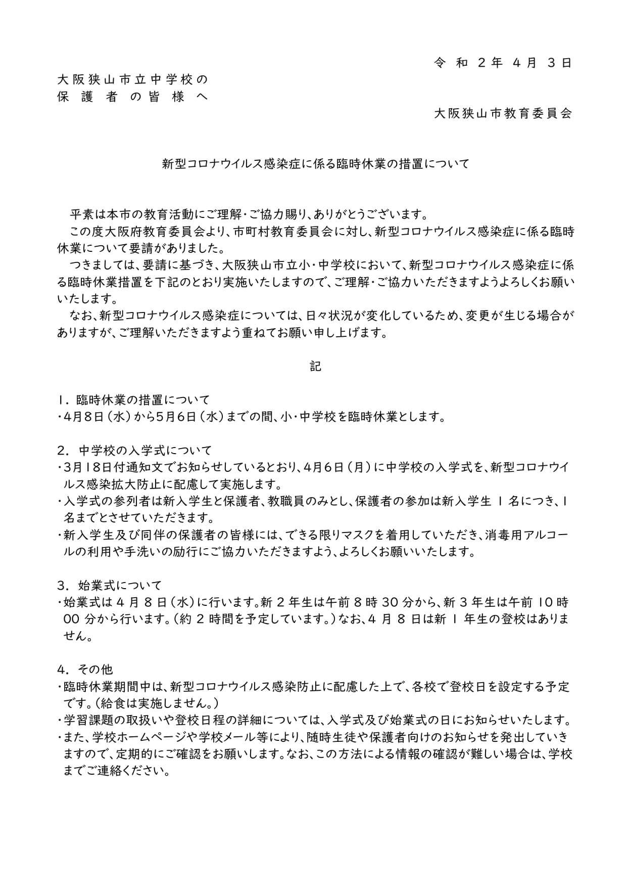 【2020年4月3日付け】新型コロナウイルス感染症による市立中学校の臨時休業について (1)