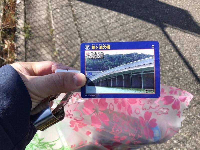橋カードの落とし物?「粟ヶ池大橋」ですって