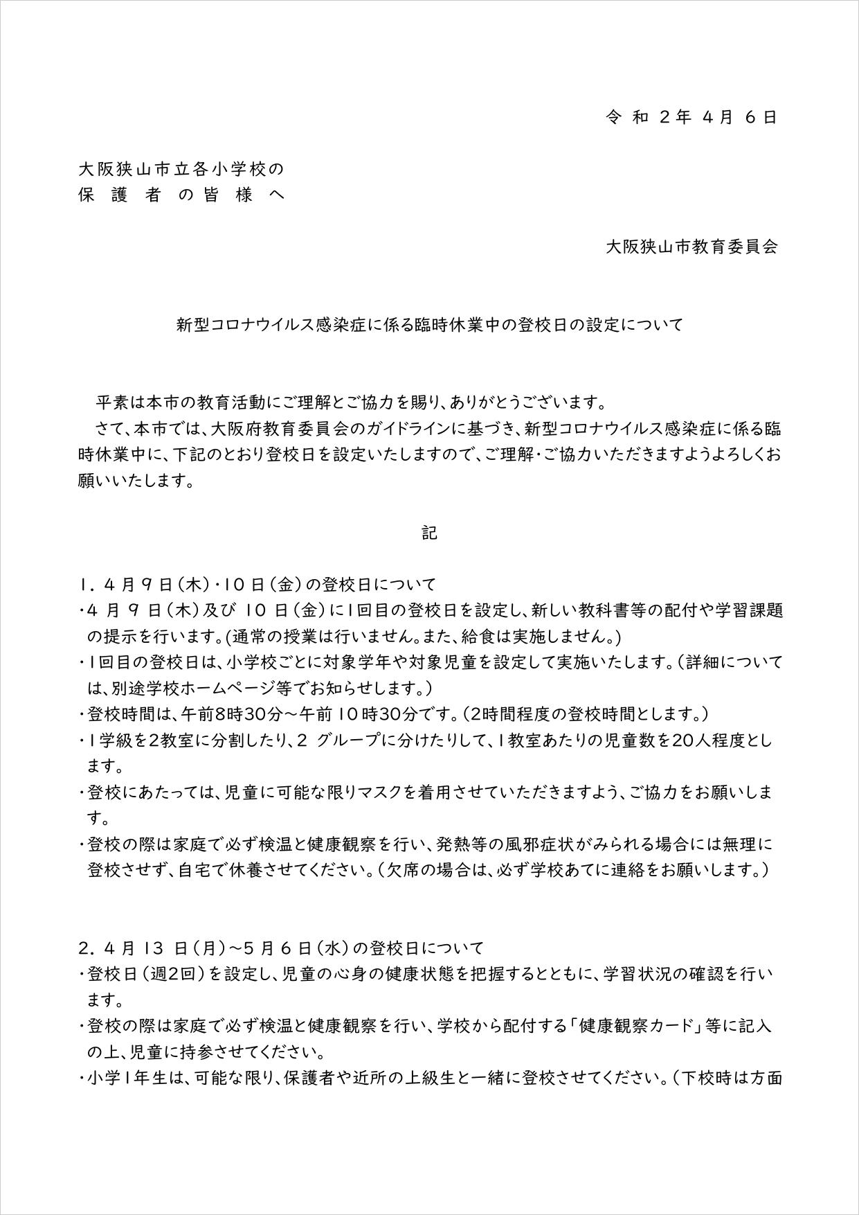 【2020年4月6日付け】臨時休業中の登校日について小学校-(1)