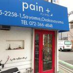 大阪狭山市駅前のパン屋さん「Pain+(パンプラス)」に散歩途中に寄ってきました (4)