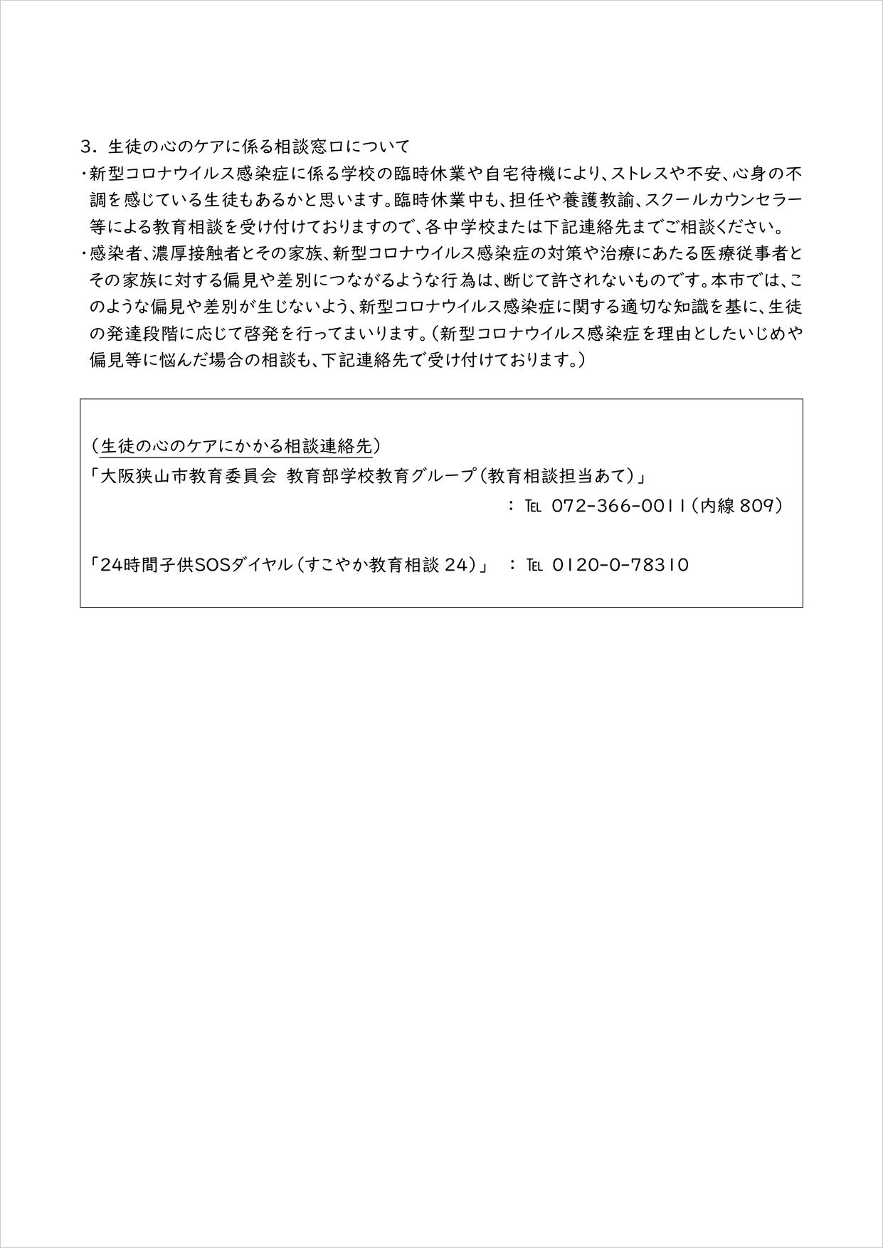 【2020年4月6日付け】臨時休業中の登校日について中学校-(2)