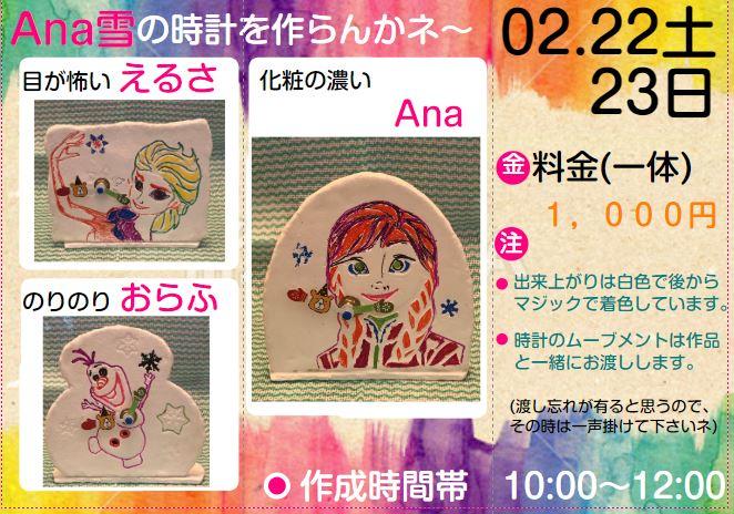 【土育(ツチイク)】柿陶芸教室で「子供・親子陶芸体験」が2020年2月22日・23日に開催 (2)