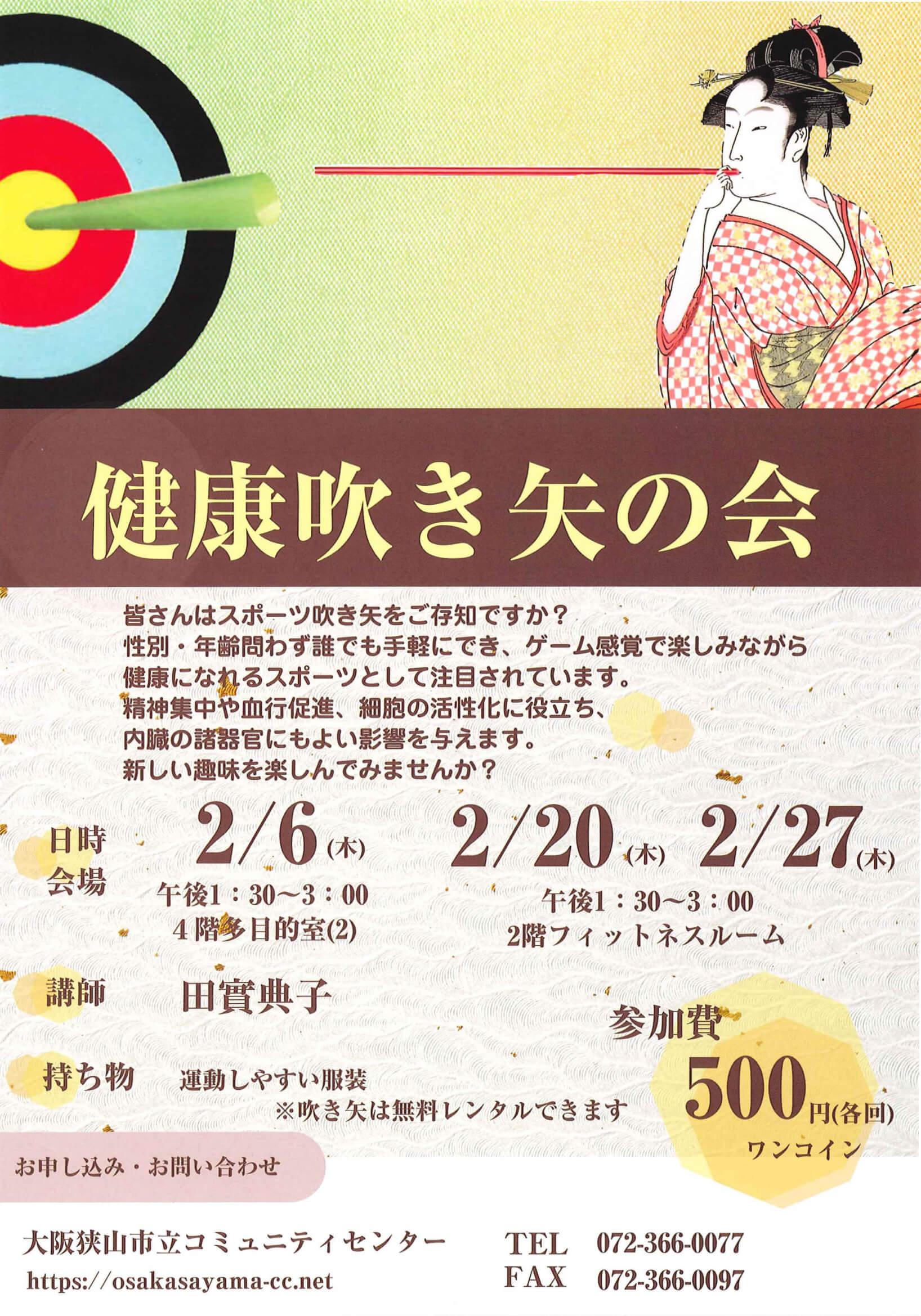 【2020年2月開催】「大阪狭山市立コミュニティセンター」イベント情報