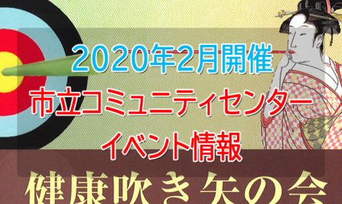 【2020年2月開催】「市立コミュニティセンター」イベント情報