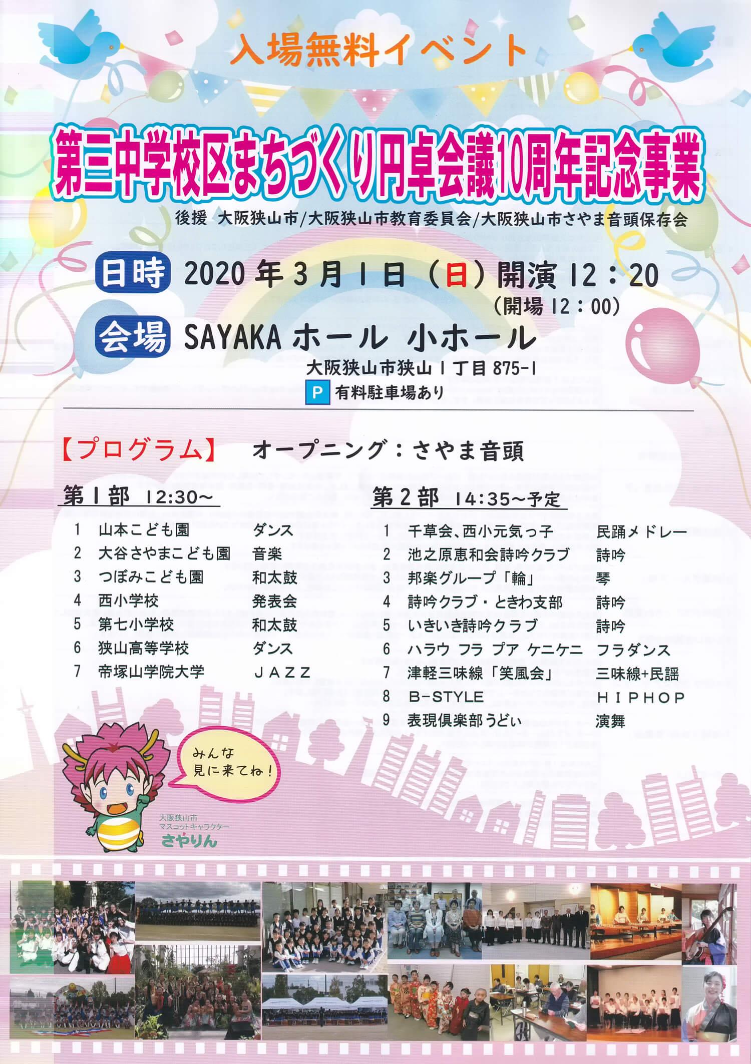SAYAKAホール(小ホール)で「第三中学校区まちづくり円卓会議10周年記念事業」が2020年3月1日に開催されます