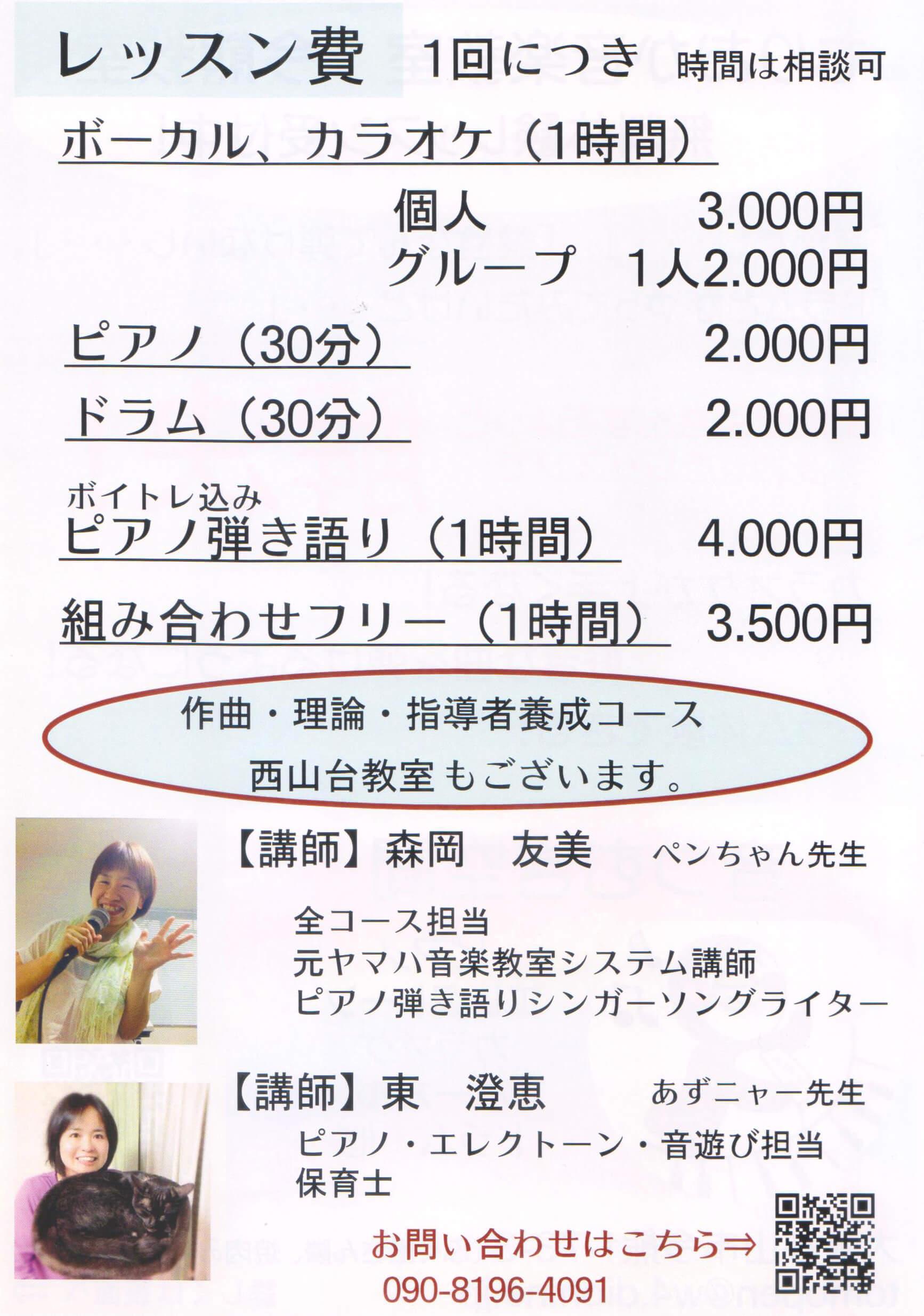 【音つむぎ空間】ピアノ&エレクトーン・ボーカル&カラオケ・ドラム「もりおか音楽教室」 (2)