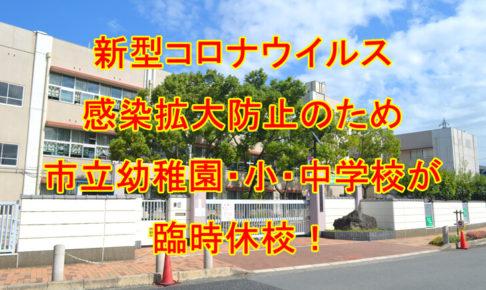 【大阪狭山市立小・中学校が臨時休校!】新型コロナウイルス感染拡大防止のため市立小・中学校が臨時休校!