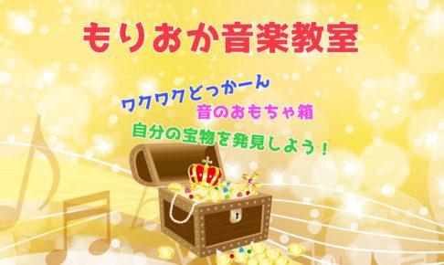 【音のおもちゃ箱】ピアノ&エレクトーン・ボーカル&カラオケ「もりおか音楽教室」