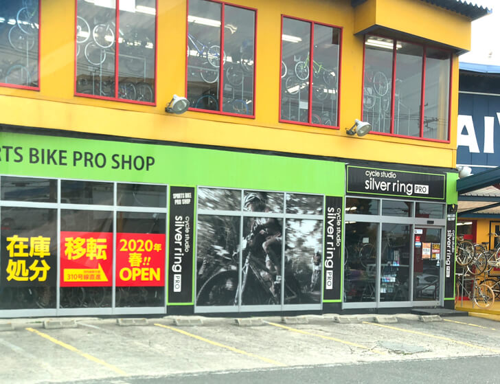 【2020年2月28日】「ダイワサイクル 狭山店」が東茱萸木に移転オープン (2)