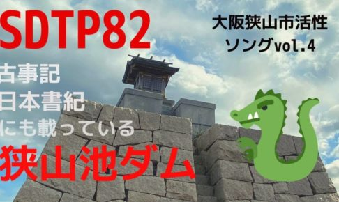 シンガーソングライター「森岡 友美」さんが【大阪狭山市活性発信ソング♪第4弾】「SDTP82」を発表