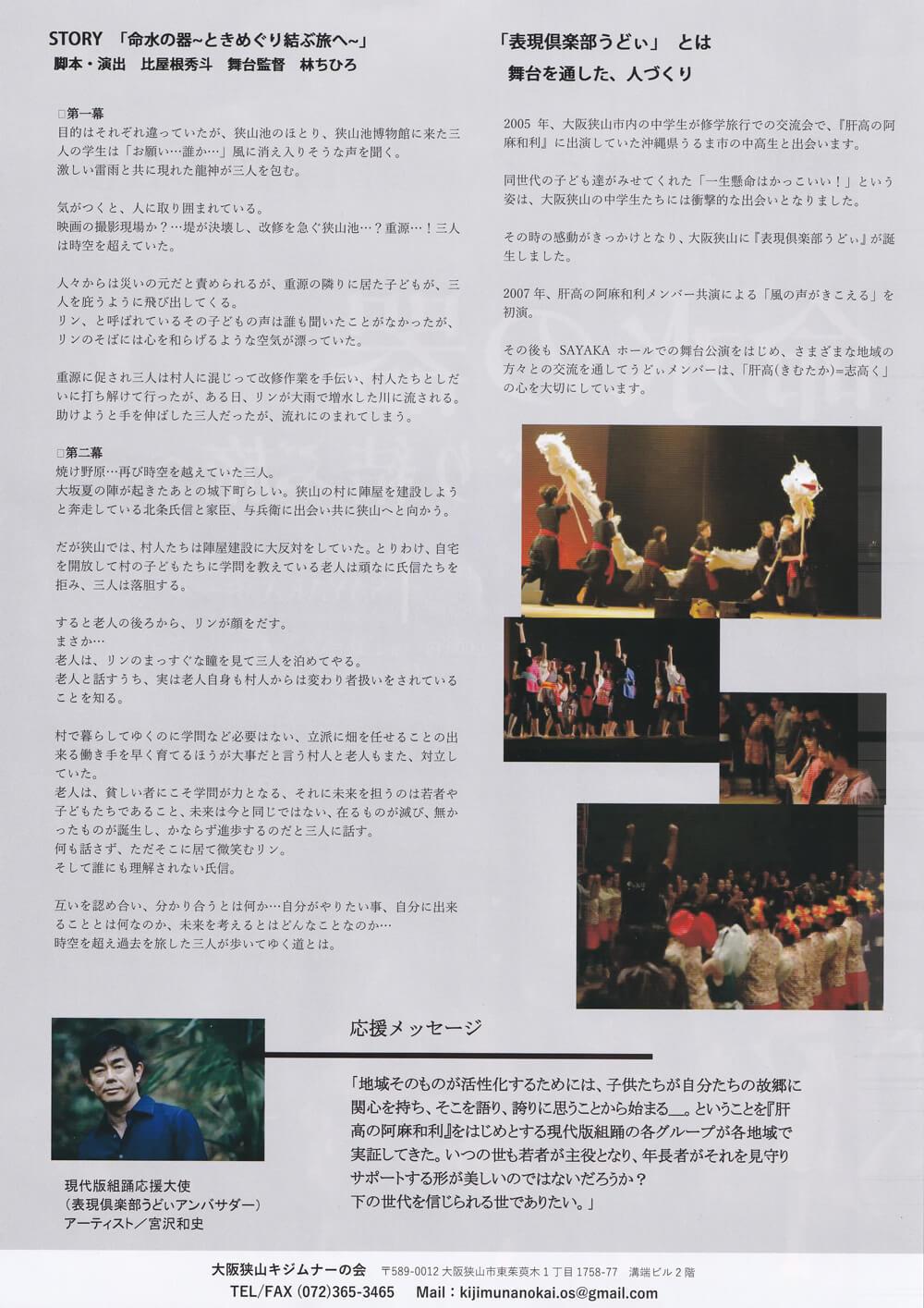 表現倶楽部うどぃ「第14回本公演 命水の器~ときめぐり結ぶ旅へ~」がSAYAKAホールで2020年3月29日に公演 (2)