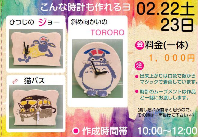 【土育(ツチイク)】柿陶芸教室で「子供・親子陶芸体験」が2020年2月22日・23日に開催 (1)