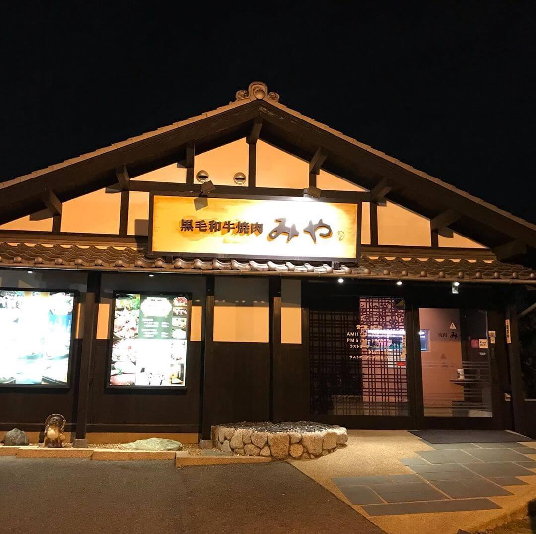 【2月9日(ニクの日)】今熊にある「焼肉みや 大阪狭山店」にお散歩帰りに行ってきました (1)