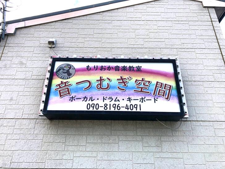 【音つむぎ空間】ピアノ&エレクトーン・ボーカル&カラオケ・ドラム「もりおか音楽教室」 (4)