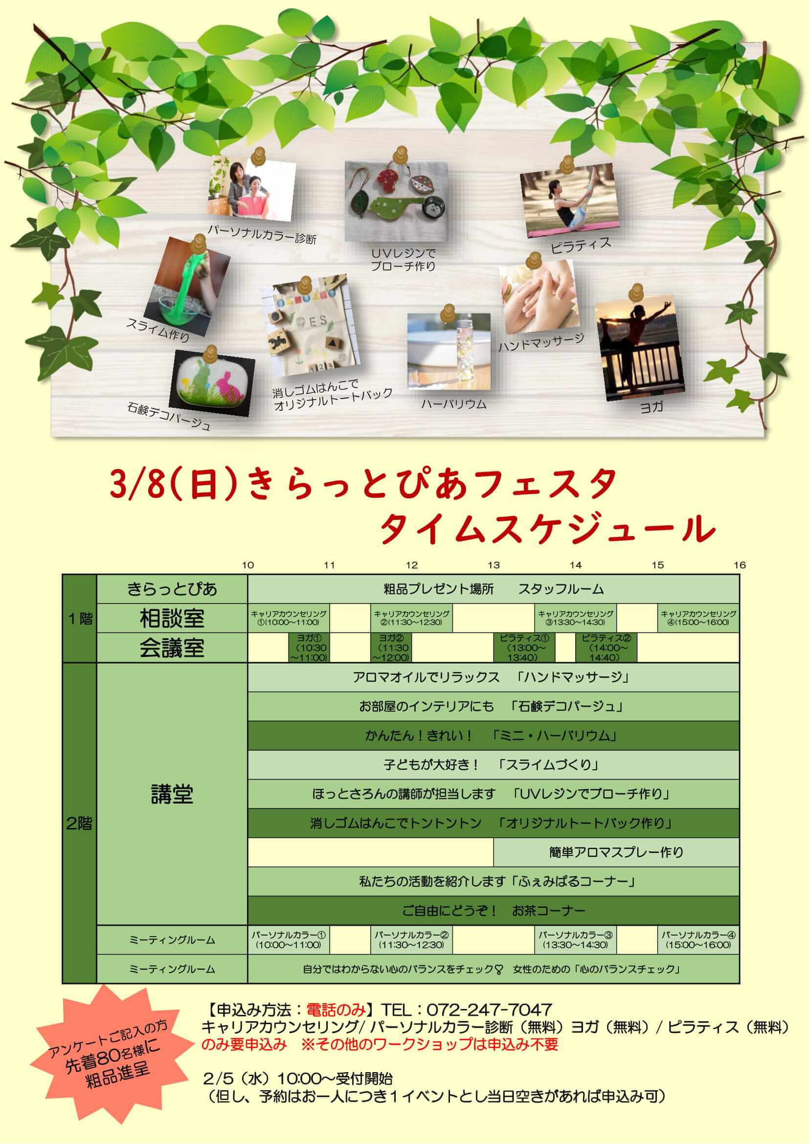 「きらっとぴあフェスタ」を2020年3月8日に開催します (2)
