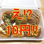 【え!?10円!!】たこ焼きBAR「Red-Reborn(レッドリボーン)」で2020年2月24日(1100~1400)限定キャンペーンを実施2 (1)